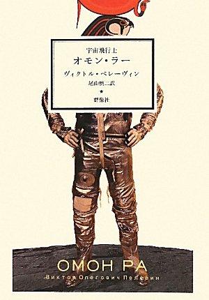 宇宙飛行士オモン・ラー (群像社ライブラリー)