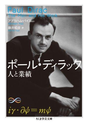 ポール・ディラック―人と業績 (ちくま学芸文庫)