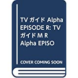 TVガイドAlpha EPISODE R