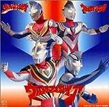 Ultraman Gaia Ultraman Daina & Ultraman by Ultraman Gaia Ultraman Daina & Ultraman Tiga Ending Collection (2000-09-21)