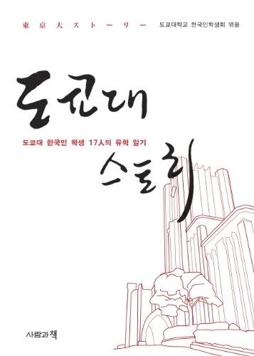 Tokyo University Story (Korean edition)