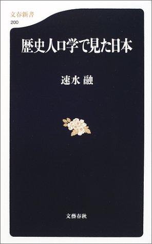 歴史人口学で見た日本 (文春新書)