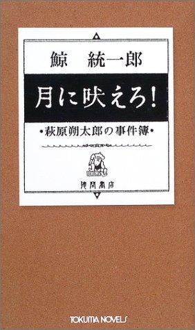 月に吠えろ! 萩原朔太郎の名推理 (トクマ・ノベルズ)