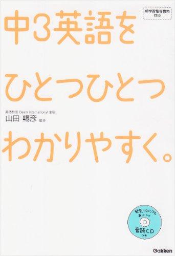 中3英語をひとつひとつわかりやすく。 CDつき (中学ひとつひとつわかりやすく)