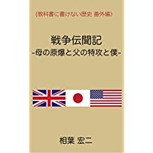 KYOUKASHONIKAKENAIREKISHI BANGAIHEN SENSOUDENBUNKI HAHANOGENBAKUTOCHICHINOTOKKOUTOBOKU (Japanese Edition)