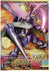 B8-087 [SEC] : クロスボーン・ガンダムX2