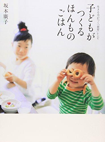 子どもがつくるほんものごはん 生きる力がつく「食育」レシピ