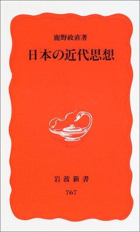 日本の近代思想 (岩波新書)