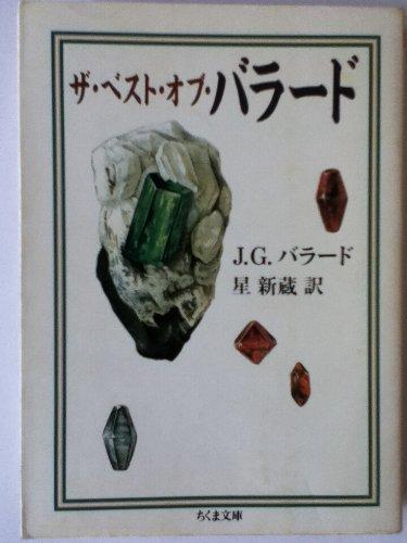 ザ・ベスト・オブ・バラード (ちくま文庫)