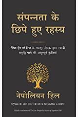 Sampannata ke Chipe Hue Rahasya (Hindi Edition) Kindle Edition