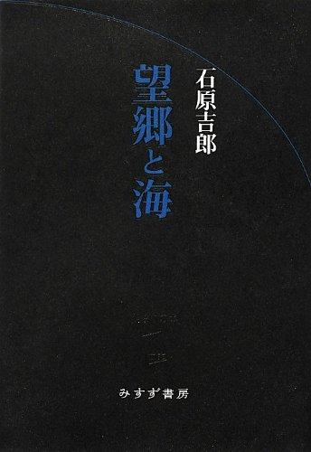 望郷と海 (始まりの本)