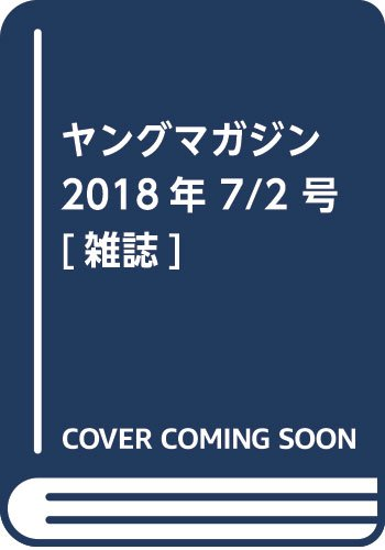 ヤングマガジン 2018年 7/2 号 [雑誌]