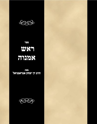 Read Online Sefer Rosh amanah / (Hebrew Edition) pdf