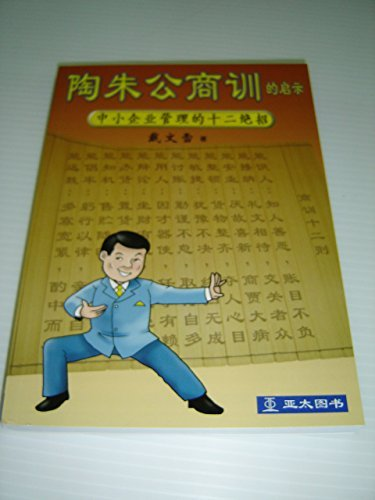 Download 12 Rules of Management Effectiveness (Chinese Language Edition) Ancient Chinese Wisdom from Tao Zhu Gong 陶朱公商训的启示 - 中小企业管理的十二绝招 pdf