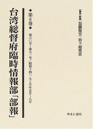 台湾総督府臨時情報部「部報」 (第6巻)