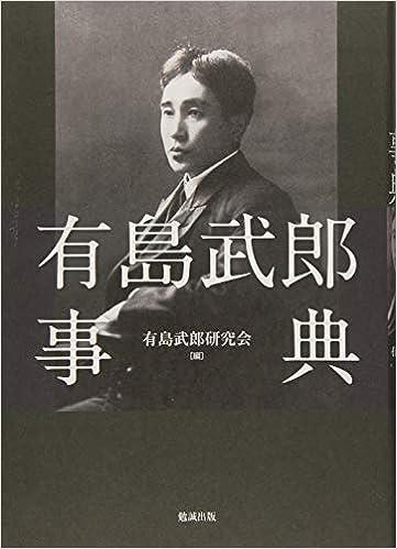 Book's Cover of 有島武郎事典 (日本語) 単行本 – 2010/11/15