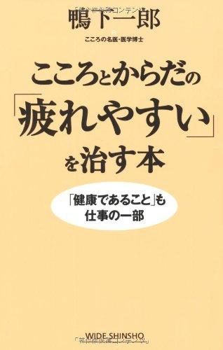 こころとからだの「疲れやすい」を治す本―「健康であること」も仕事の一部 (WIDE SHINSHO 145) (新講社ワイド新書)
