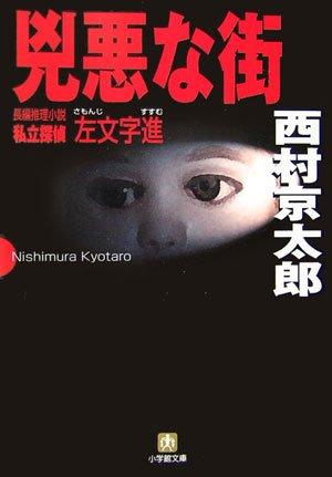 The Kyoaku town (Shogakukan Novel) (2006) ISBN: 4094081224 [Japanese Import]