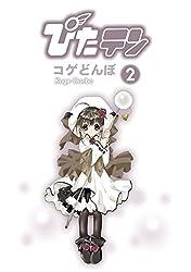 ぴたテン(2)<ぴたテン> (電撃コミックス)
