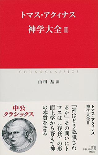 神学大全II (中公クラシックス)