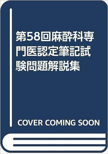 Book's Cover of 麻酔科専門医認定筆記試験問題解説集〈第58回 2019年度〉 単行本 – 2020/5/1