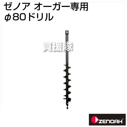 ゼノア オーガー用 80φドリル Z320652600000 (掘削機 ドリル) B00GQRVRX0