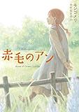 赤毛のアン (角川文庫)