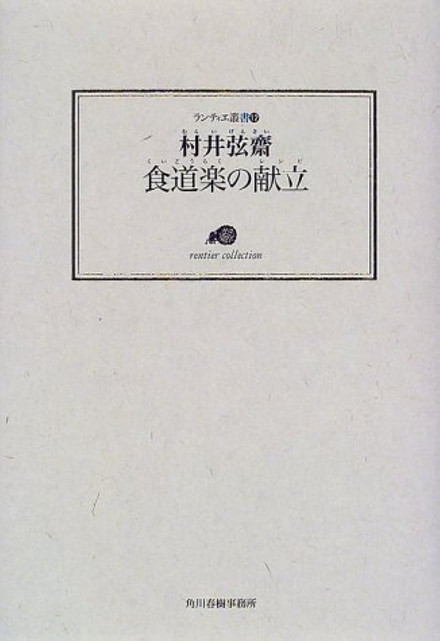 お風呂を持っている抑止する石灰岩東西味くらべ (ランティエ叢書 (19))