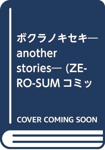 ボクラノキセキ~another stories~ (ZERO-SUMコミックス)
