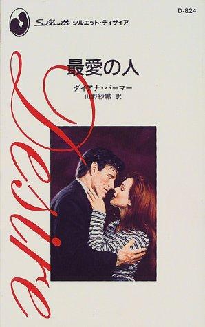 最愛の人 (シルエット・ディザイア (D824))