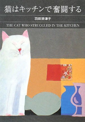 猫はキッチンで奮闘する (ハヤカワ・ミステリ文庫 フ 9-98)
