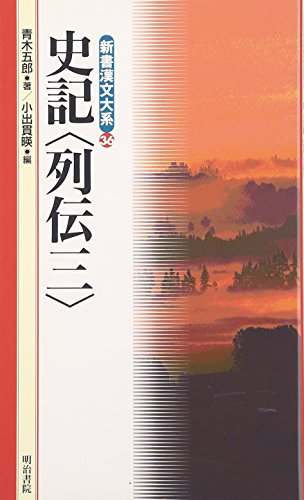 新書漢文大系 36 史記〈列伝三〉