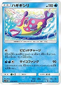 (pokemon card Game / PK-SM1M-016 Haggi Giri C)