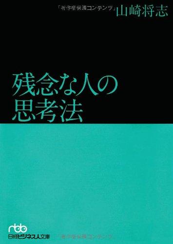 残念な人の思考法 (日経ビジネス人文庫)