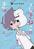 ふしぎねこのきゅーちゃん 2 (星海社COMICS)