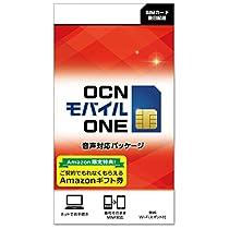 【Amazonギフト券最大3,000円がもらえる】OCN モバイル ONEの格安SIMがお得