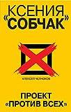Kseniya Sobchak. Proekt «Protiv vseh»