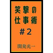 Shougeki no shigotojutsu ni: Koudouryoku ga daiji na wake naidarou ShougekiNoShigotojutsuSeries (ShougekiBunko) (Japanese Edition)