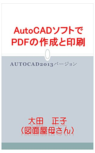 AutoCAD software Creating a PDF in the Print: AutoCAD 2013 version (Japanese Edition)