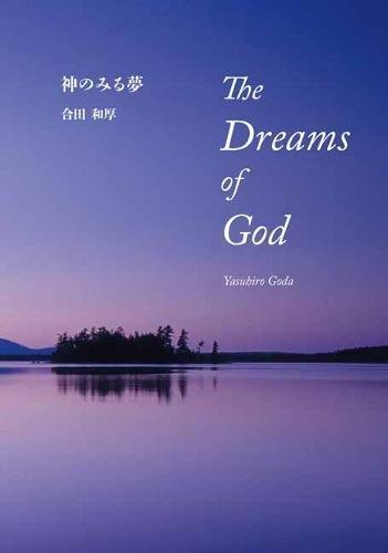 The Dreams of God (Yasuhiro Goda Collection) (English and Japanese Edition)