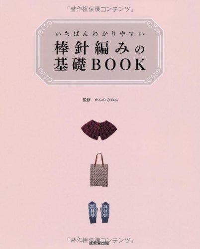 いちばんわかりやすい  棒針編みの基礎BOOK