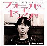 オリジナル曲|フォーエバー・ヤング