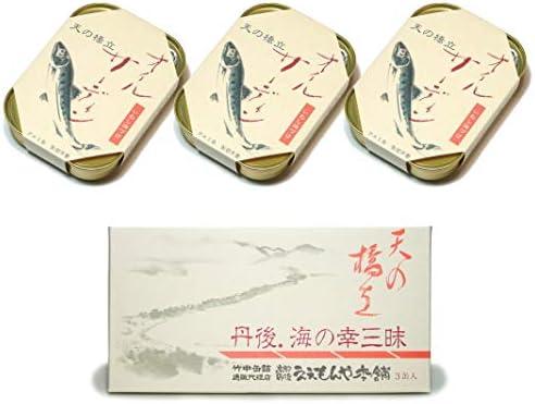 【産地直送】竹中缶詰ギフト3F 真イワシ のし無+包装