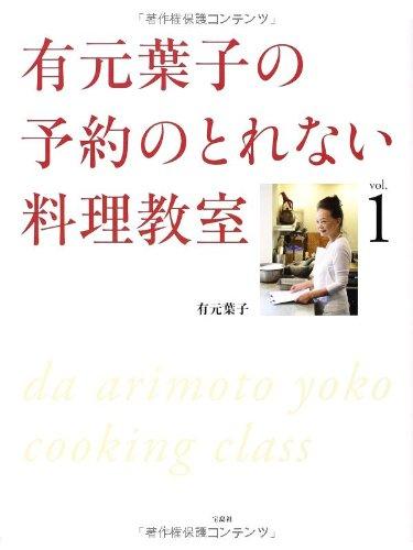 有元葉子の予約がとれない料理教室 vol.1