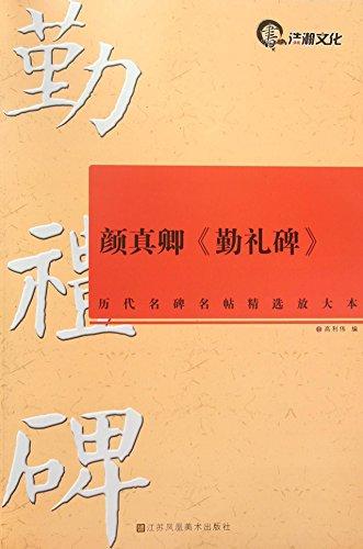 Qin Li Monument of Yan Zhenqing (Chinese Edition)