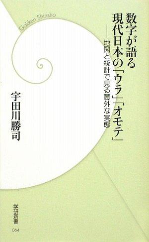 数字が語る現代日本の「ウラ」「オモテ」 (学研新書)