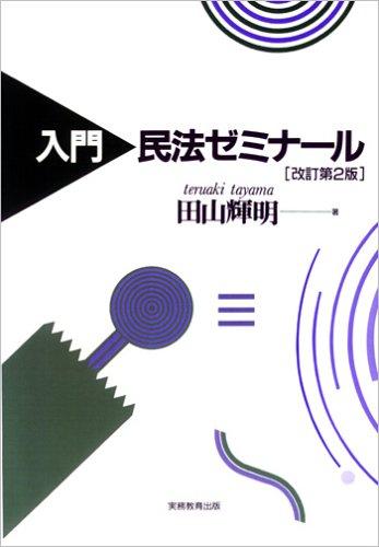 Download Nyūmon minpō zemināru PDF