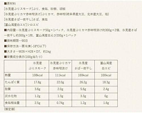 越田商店「富山の旬の海産物セット」 -クール冷凍-