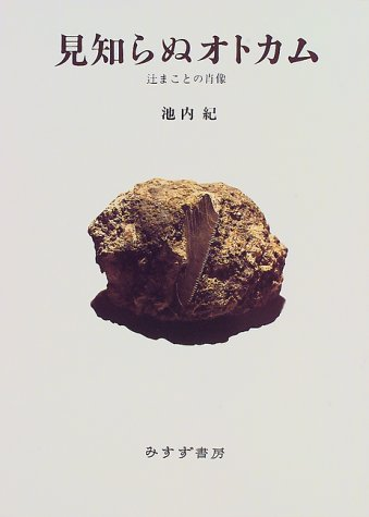 見知らぬオトカム―辻まことの肖像