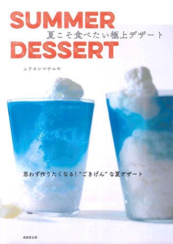SUMMER DESSERT 夏こそ食べたい極上デザート